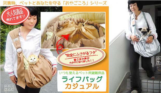 japan pet dog earthquake disaster bag carrier fashion