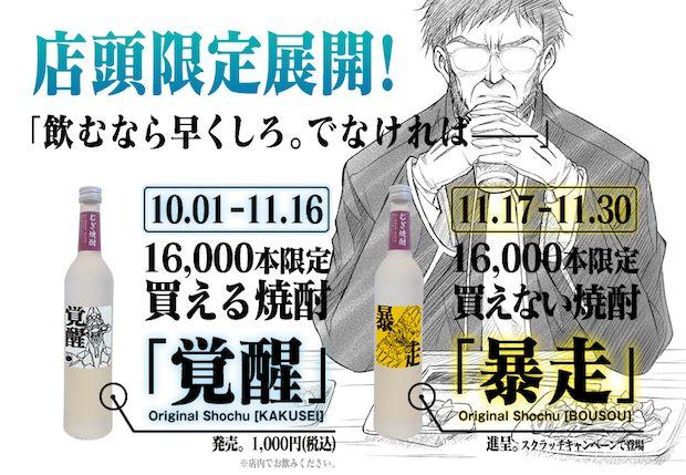 izakaya evangelion ayanami wari discount japan