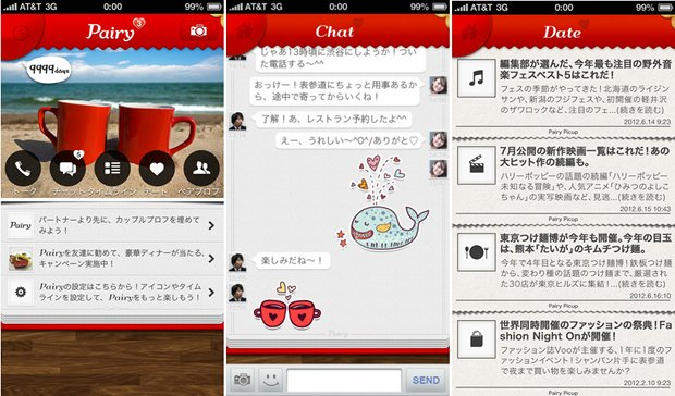 japanese phone app pairy couples