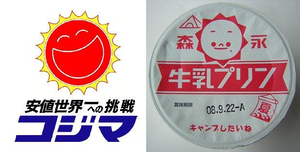 shintaro ishihara taiyo no to sunrise party