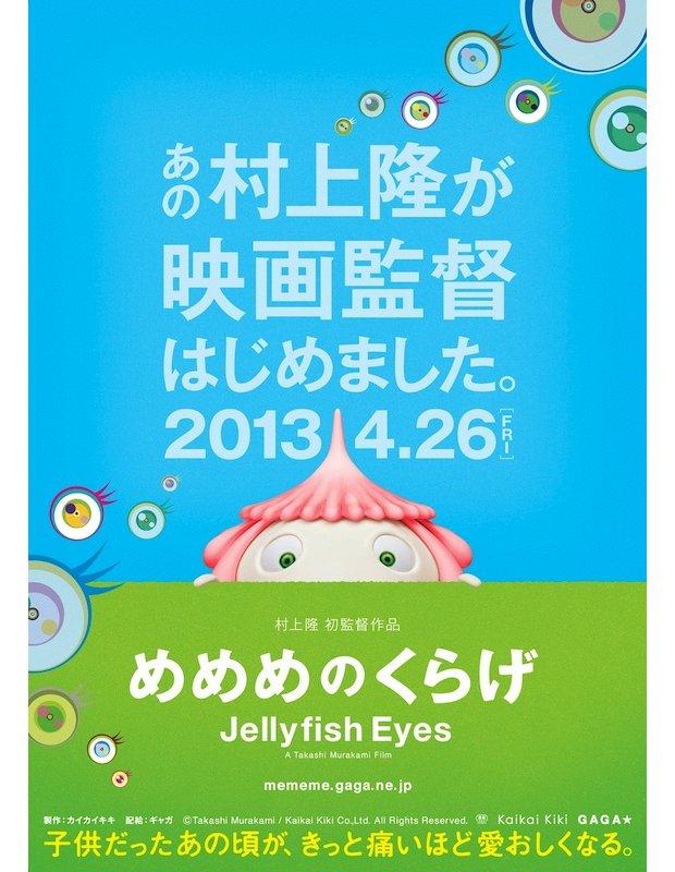 takashi murakami film jellyfish eyes poster