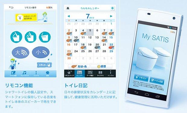 satis lixil toilet japan smartphone remote control