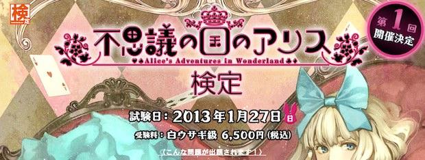 alice in wonderland test exam japan