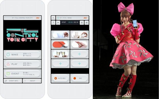 kyary pamyu pamyu odoroki au kddi app smartphone interactive