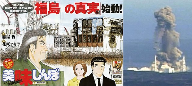 oshinbo fukushima no shinjitsu manga tohoku