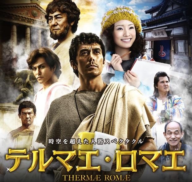 thermae romae japan movie sento bath
