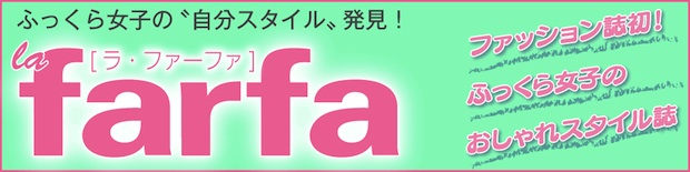 la farfa japan chubby girls magazine fashion pocchari
