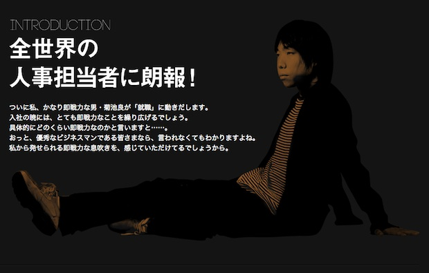 ryo kikuchi sokusenryoku website job hunt japan student