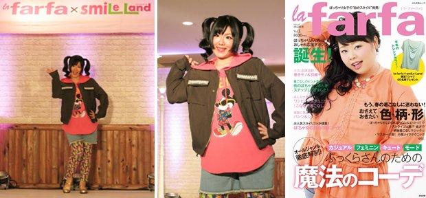 japan la farfa pocchari large size girl fashion show