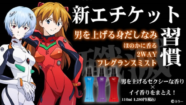EVANGELION 2WAY fragrance mist 1