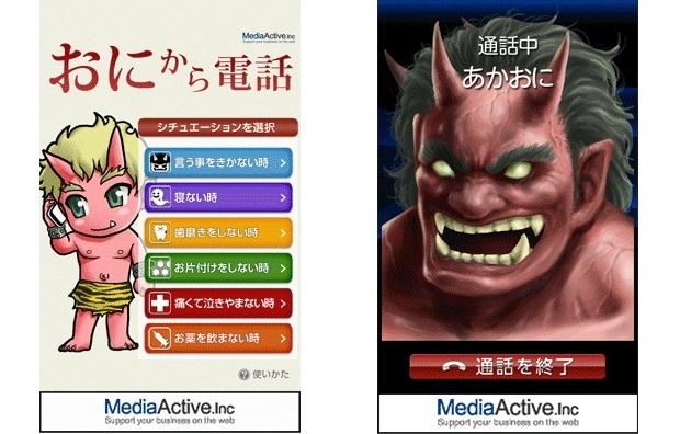 oni_smartphone_app
