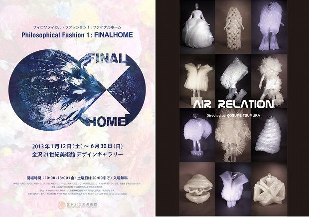 final home survival fashion brand japan