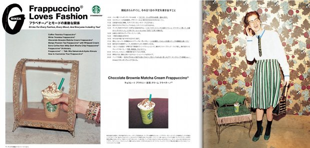 starbucks frappuccino loves fashion