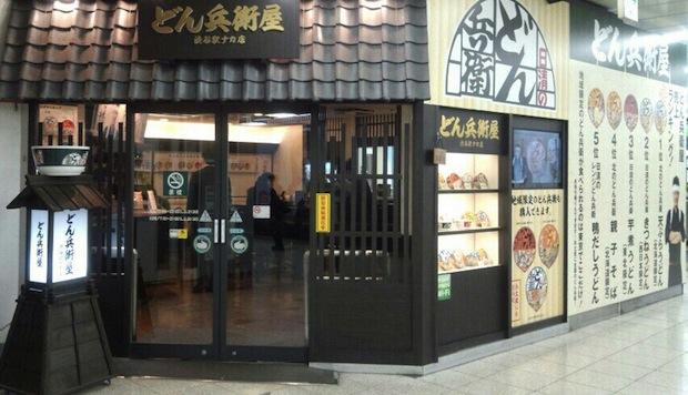 donbeiya donbareya shibuya station yamanote line platform cup noodle restaurant