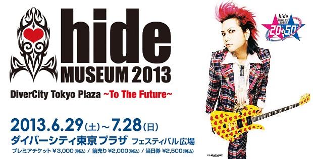 hide-museum-1