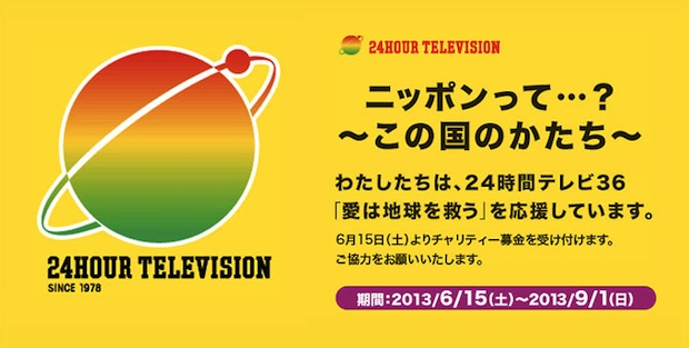 japan telethon 24 hour television charity ntv