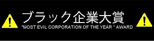 black_corporation