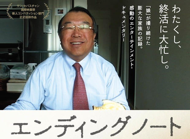 shukatsu japan prepare death ending note death of a japanese salesman film
