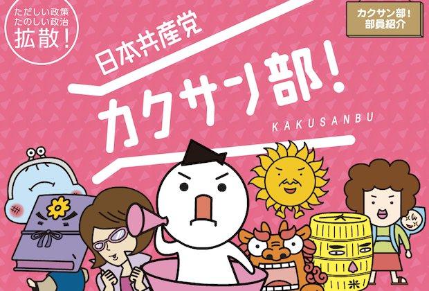 japan communist party mascot character kawaii cute kakusanbu