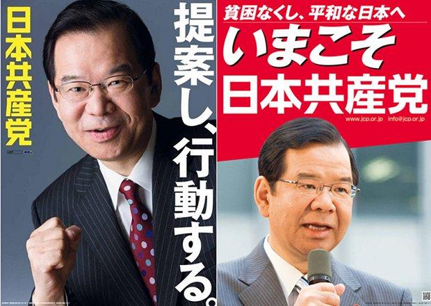 japan communist party