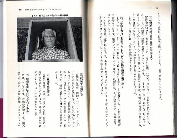 shukatsu japan prepare death jinichi nakamura