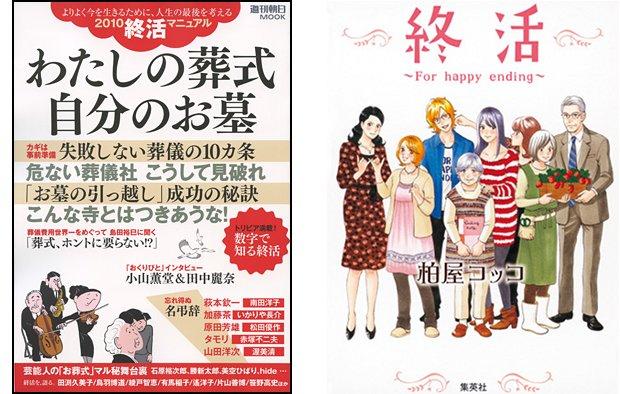 shukatsu japan prepare death manga manual