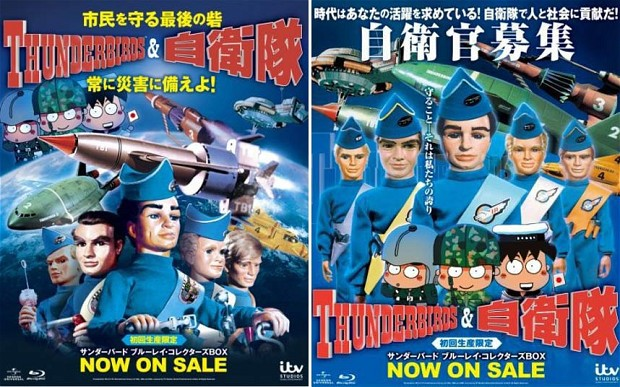 japan thunderbirds sdf self defense force recruitment poster