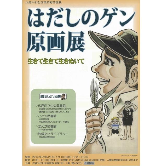 manga_exhibition