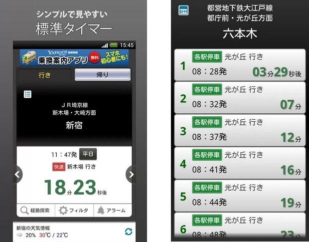 train_time_app