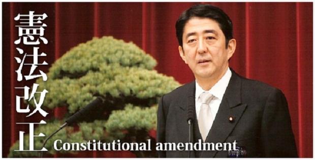 article9_constitution_amendment