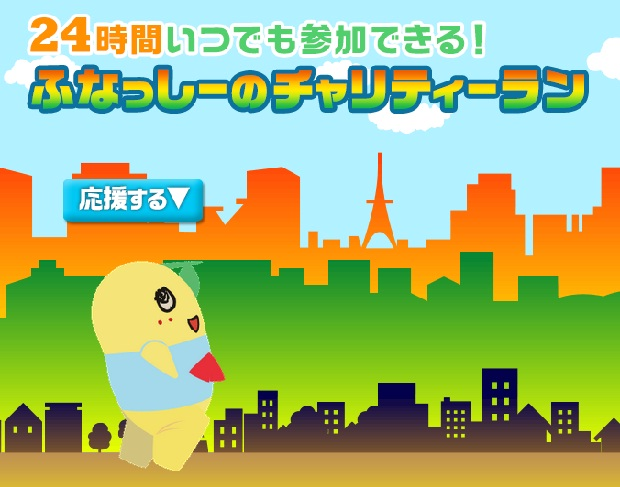 funassyi_charity_project