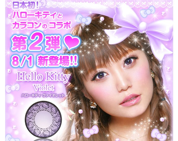 hello kitty contact lens violent color