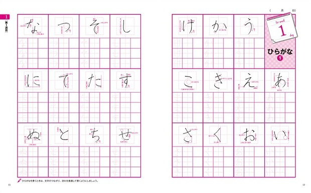 hiragana_exercise