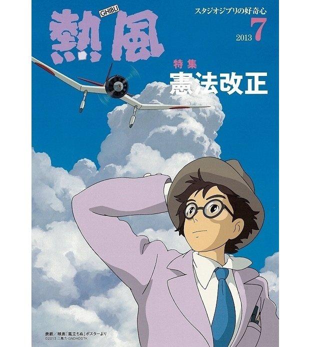 neppu ghibli hayao miyazaki amend article 9 constitution japan