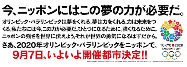tokyo olympic bid 2020 poster