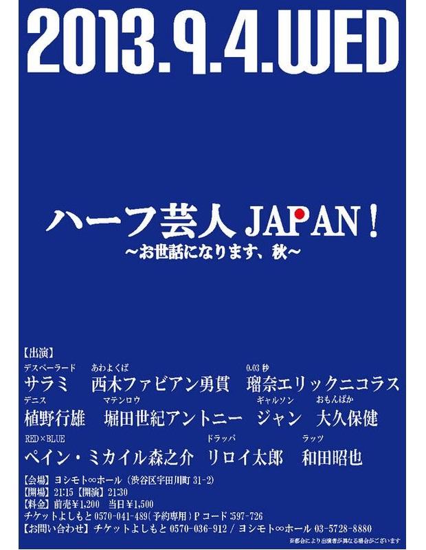 half_japanese_comedians
