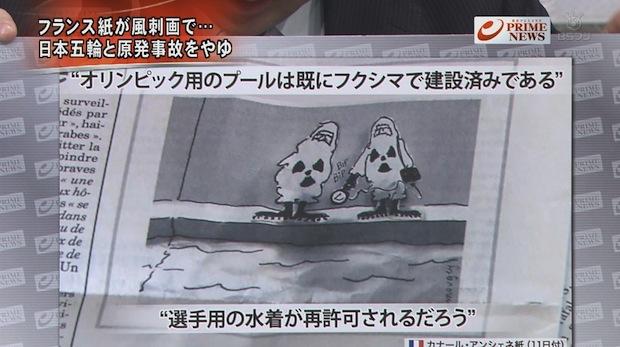 french satire cartoon fukushima tokyo olympics mutant sumo wrestlers