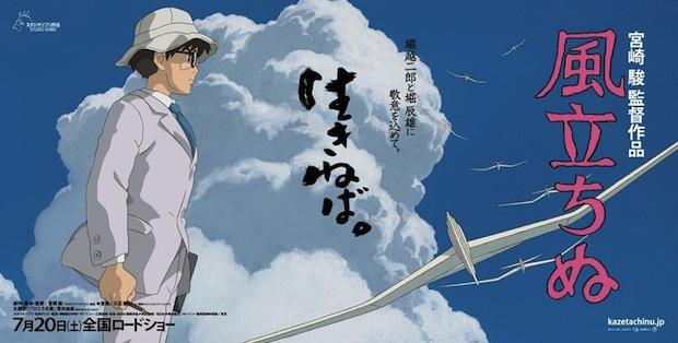 the wind rises kazetachinu hayao miyazaki