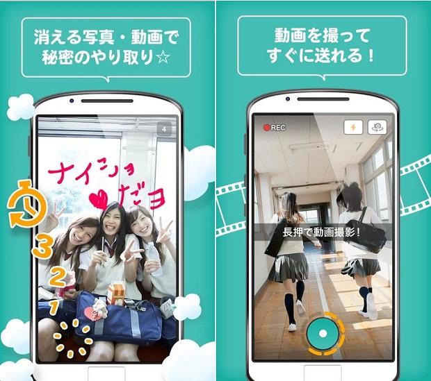 seesaw app