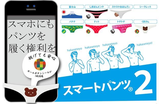 bandai_capsule_toys_smartpants