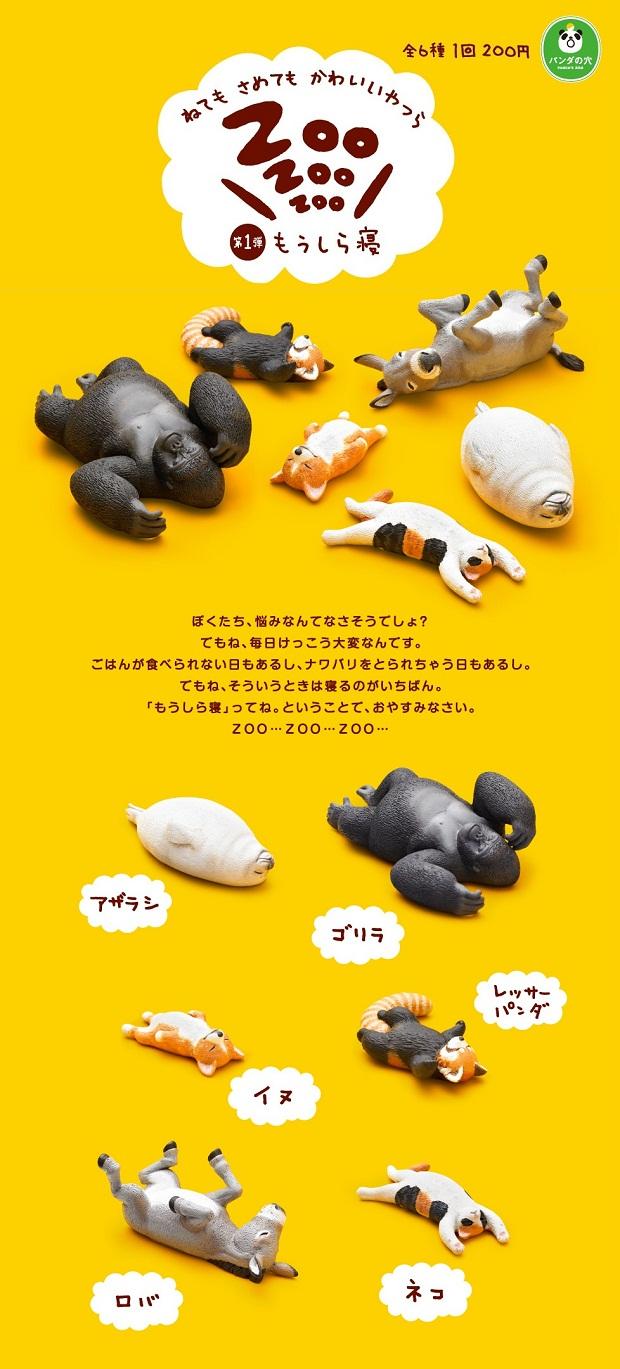 takara_tomy_animal_figures