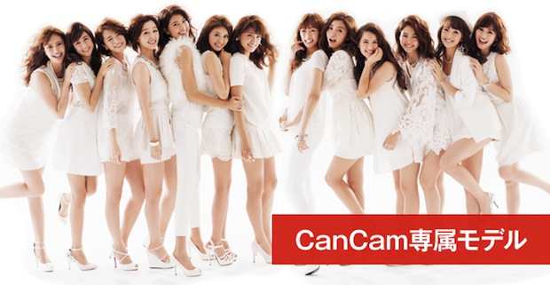 cancam models magazine japanese fashion