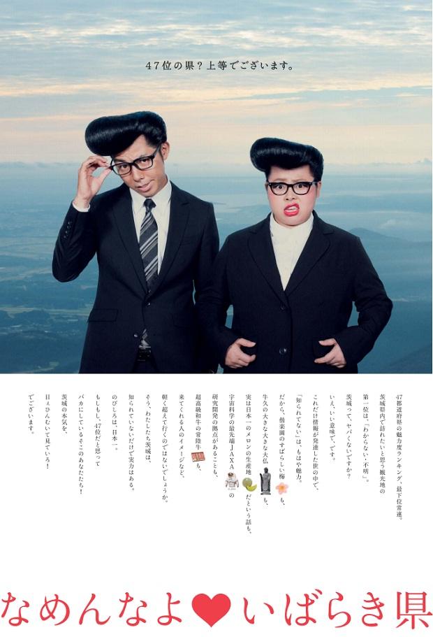 ibaraki_campaign_yoshimoto