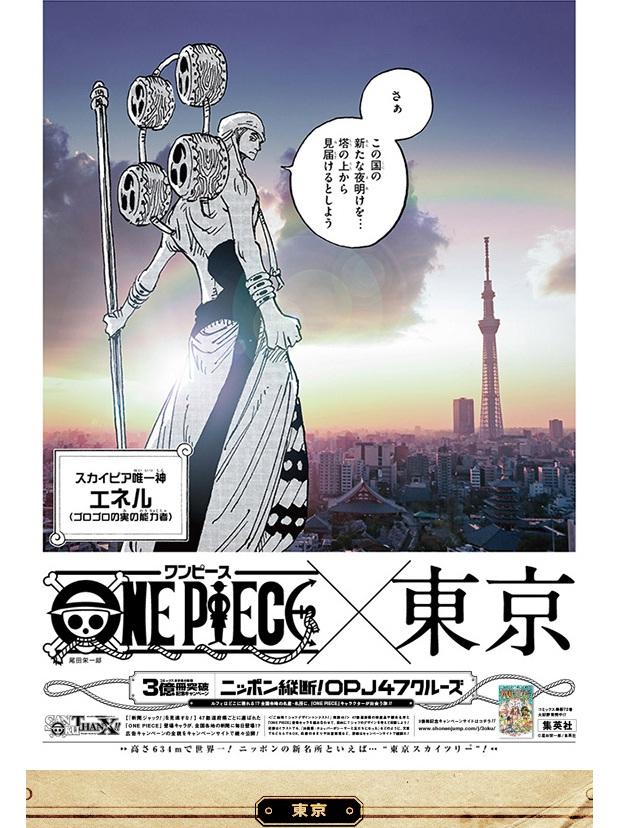 one_piece_tokyo_skytree