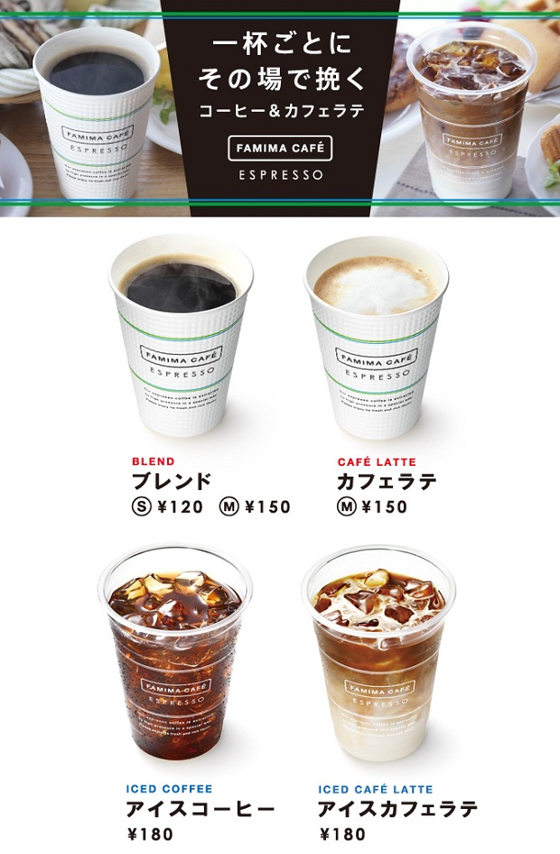 family mart coffee convenience store cafe japan