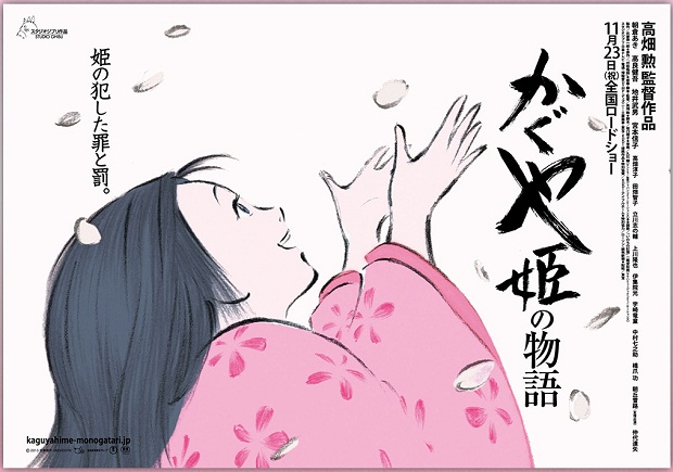 Kaguyahime no monogatari The Tale of Princess Kaguya