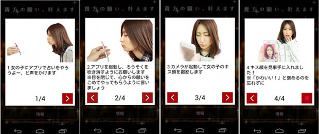 kisu shiyo let's kiss app candle blow 2ch japan