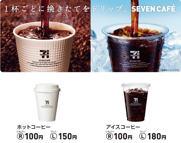 seven_eleven_coffee