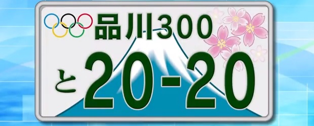 tokyo 2020 olympic games license plate car special
