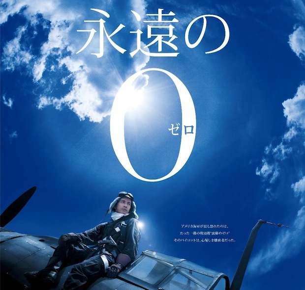 the eternal zero kamikaze pilot film box office hit war movie